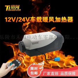 柴暖加热器12V/24V卡车电动汽车柴油空气加热器