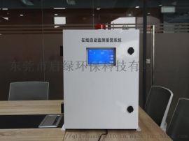 氮氧化物在线监测   启绿环保设备公司