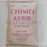 食品级SAN树脂台湾奇美PN-107L125FG