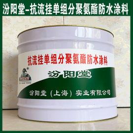 抗流挂单组分聚氨酯防水涂料、良好的防水性