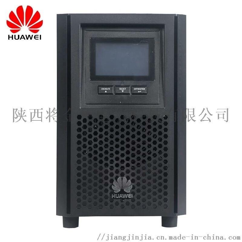 陝西華爲UPS電源2000-A-1KVA