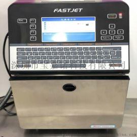 东莞电子变压器喷码机高频变压器喷码机