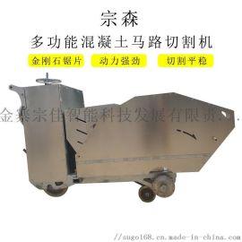 上海宗森电动混凝土马路切割机,水泥路面切割机
