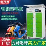 電動車10路智慧充電櫃,智慧社區充電站