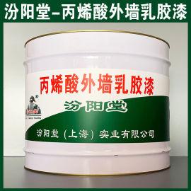 丙烯酸外墙乳胶漆、防水,防漏,性能好