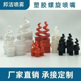CACO 塑料螺旋喷嘴