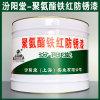 聚氨酯鐵紅防鏽漆、生産銷售、聚氨酯鐵紅防鏽漆