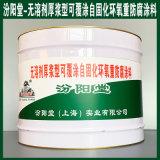 無溶劑厚漿型可覆塗自固化環氧重防腐塗料、生產銷售