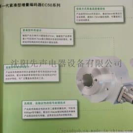 宜科编码器EC50系列