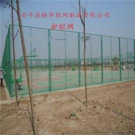 安平县格华围挡网-球场围栏-护栏网现货