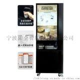 咖啡自动售货机现磨咖啡自动售货机商用咖啡售货机