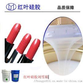 口红模具硅胶 食品级模具硅胶