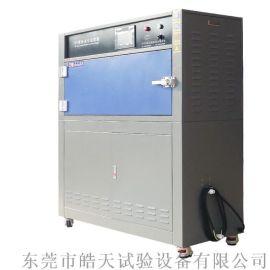 不干胶紫外线老化试验箱 光伏组件对紫外线老化试验箱