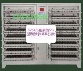 5V5A节能回馈分容柜