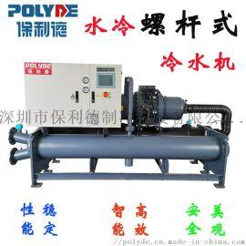 保利德厂家生产水冷螺杆式冷水机BLD-80WS