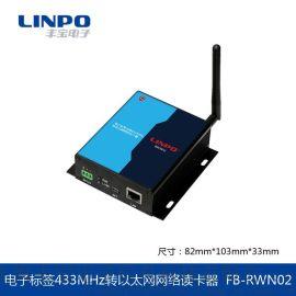 RFID有源电子标签网络读卡器无线433MHz转以太网读写器FB-RWN02