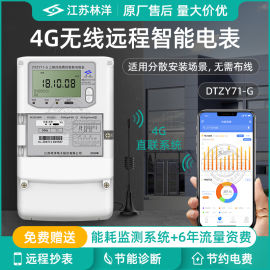 GPRS无线远程抄表电表 江苏林洋DTZY71-G三相四线智能电表