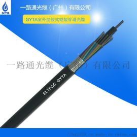 12芯室外铠装层绞式光缆GYTA材质定制加工