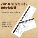 zebra ZXP3C證卡印表機清潔卡