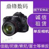 相機租賃 合肥佳能相機鏡頭低價出租