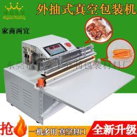 抽真空机台式外抽式食品真空包装机