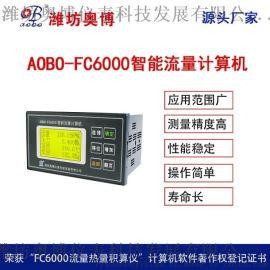 RS485通讯FC6000智能流量热量积算仪