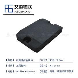 高温高湿环境专用 抗金属 超高频RFID特种标签