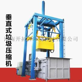 垂直式垃圾压缩机 立体式垃圾处理中转站 不锈钢