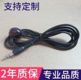 IR红外遥控接收线 切换器接收线 带线外置接收线