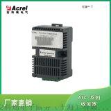 安科瑞無線測溫收發器ATC400 螺絲固定安裝 485通訊