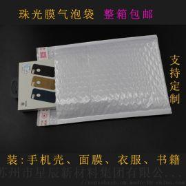 厂家直供浙江珠光膜气泡袋服装快递袋物流包装袋气泡袋