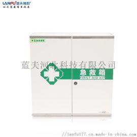 蓝夫壁挂式双门双开急救箱金属医药箱防静电收纳箱