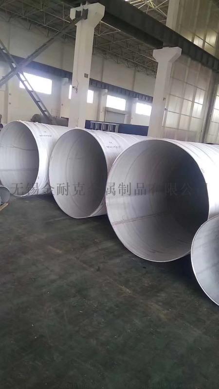 热交换器高导热性超大口径201不锈钢焊管