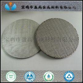 供应304、316L多层烧结网、不锈钢丝网烧结滤片