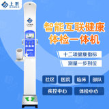 超声波电子身高体重血压脉搏测量仪