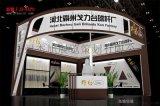 广州展台策划、展位设计、特装搭建、展台搭建