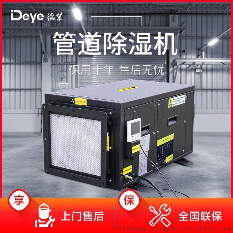 德业DY-C50GD管道除湿机吊装式除湿机