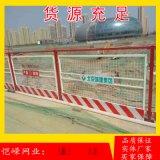 基坑护栏_建筑工地临时安全临边防护栅 基坑围栏 工地安全护栏