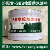 SBS橡膠防水塗料、基礎、大壩面板防滲