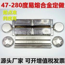 47度易熔合金低熔点金属模具测量眼镜治具各种熔点