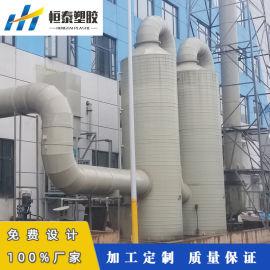 废气处理喷淋塔废气净化设备厂家定制废气塔