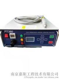 Plasma常压等离子表面清洗机PT380
