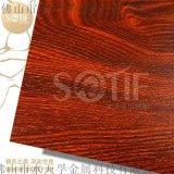 武汉橱柜厂定制款不锈钢木纹转印板