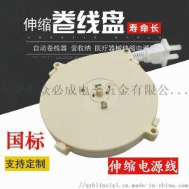 自动伸缩电源线卷线盘足浴器国标电线收线器拉伸卷线器