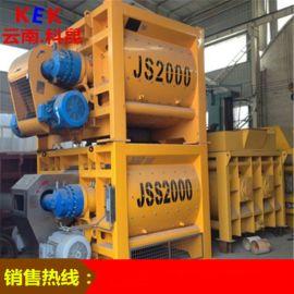 云南JS2000卧式双轴混凝土搅拌机,强制式搅拌机