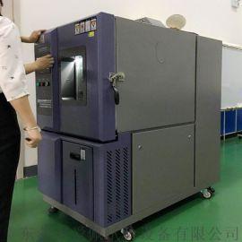恒温恒湿试验室青岛|LED高低温试验箱