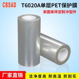 ET保护膜T6020A单层高透厚6C高粘防刮膜电子设备盖板钢片捆扎膜