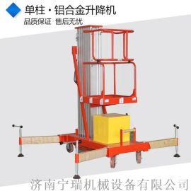 移动四轮铝合金升降机  全自行铝合金升降平台