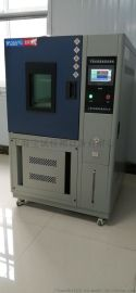 电子元器件快速温变试验箱
