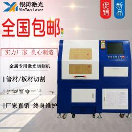 500W光纤金属板材切割机 铜管激光切割加工设备